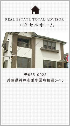 エクセルホーム 〒655-0022 兵庫県神戸市垂水区瑞穂通5-10